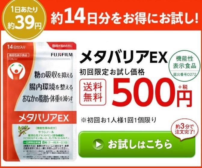 富士フイルムの糖質ケアサプリメタバリアEX